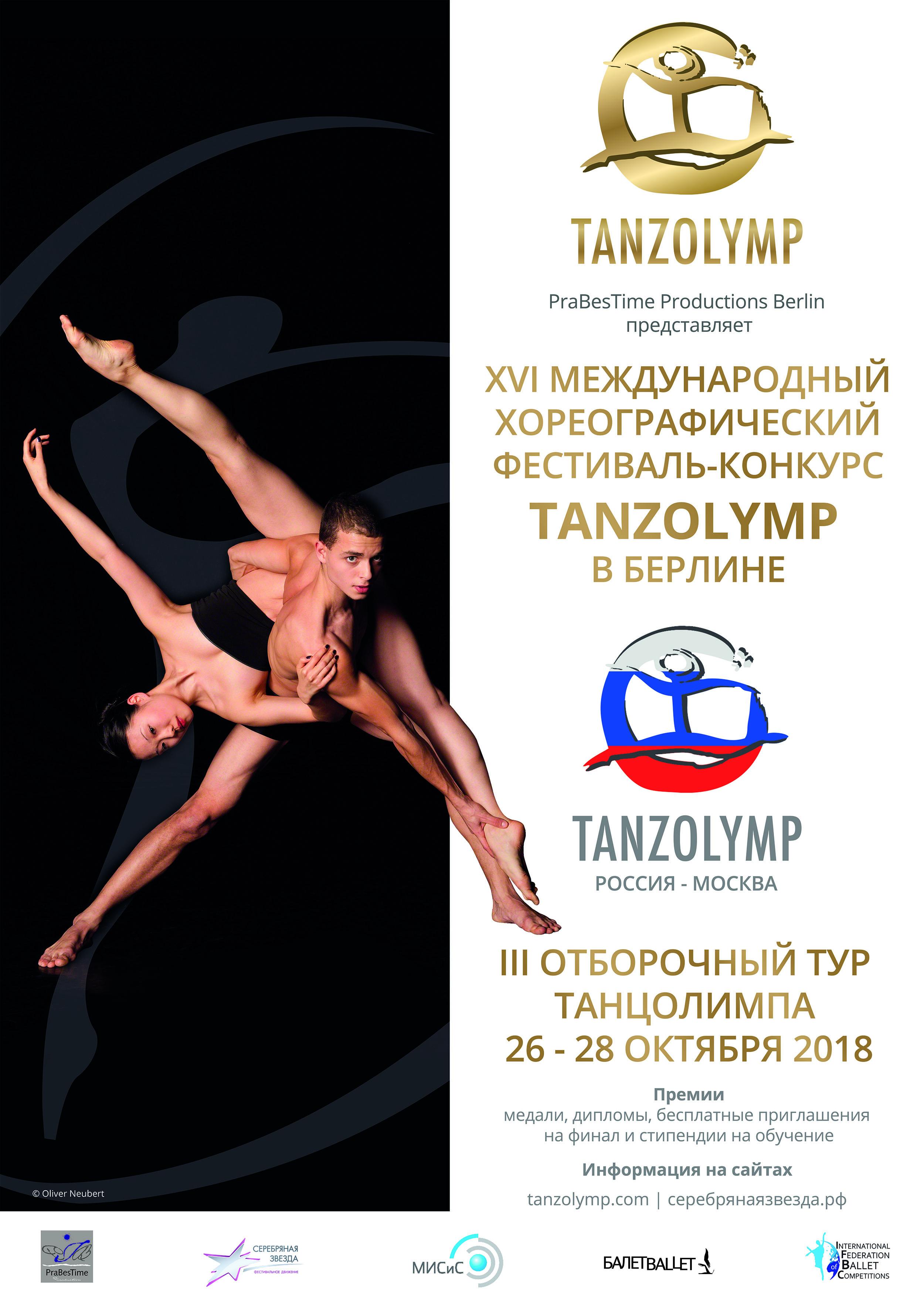 Tanzolymp_Russia_2019